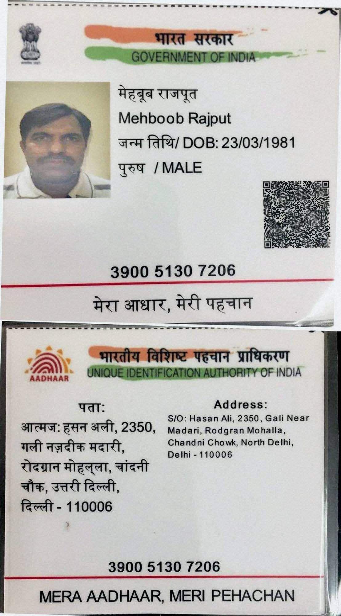 Aadhar Self Service Update Portal