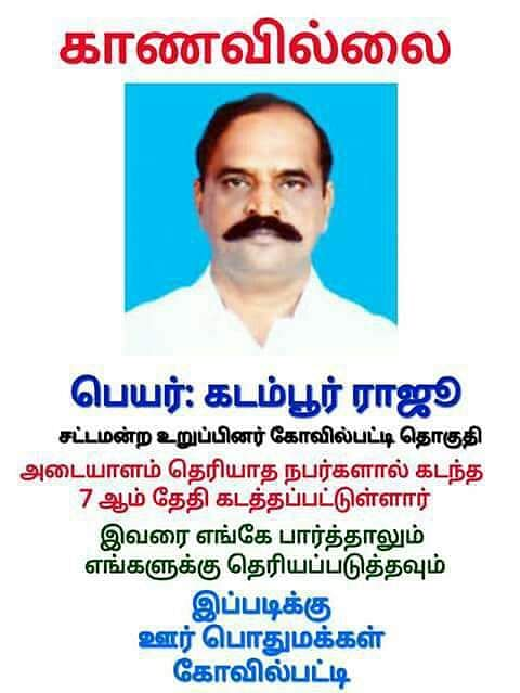 Where Is My MLA? AIADMK Cadres Put Out Posters, File Missing Person  Complaints  Missing Person Posters