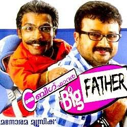 father in tamil
