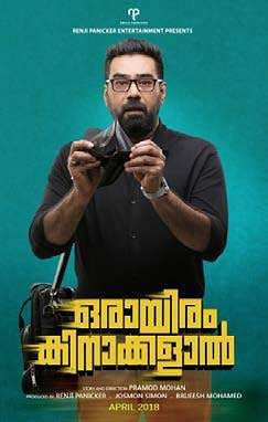Orayiram Kinakkal Featuring Biju Menon Releases First Ever Gif