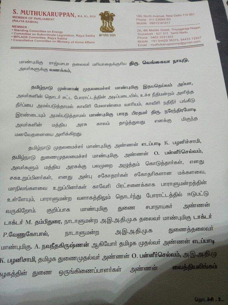 AIADMK Rajya Sabha MP S Muthukaruppanu0027s resignation