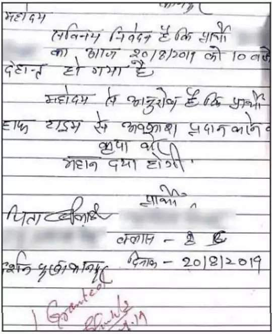 Class 8 Kanpur student cites own death on leave application