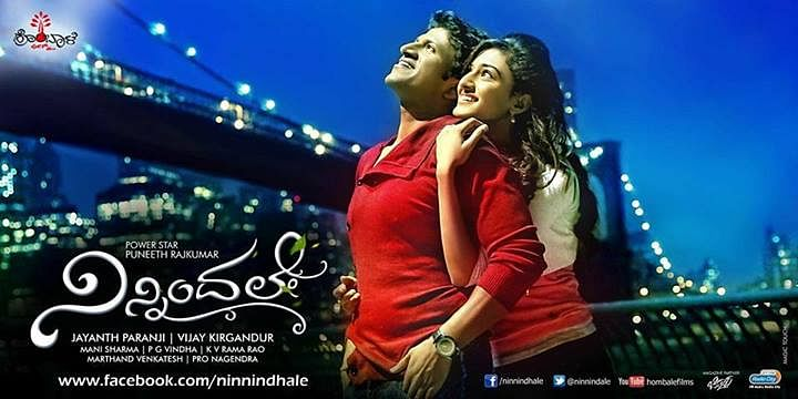 Ninnindale-Kannada-Movie-Wallpapers-5