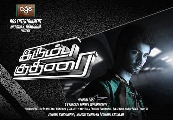 tamil-cinema-irumbu-kuthirai-movie-wallpaper01.jpg