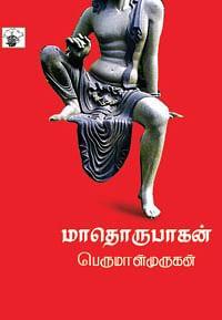 Madhorubhagan.jpg