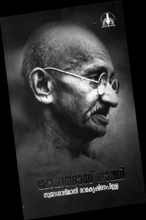 Gandhiji.jpg