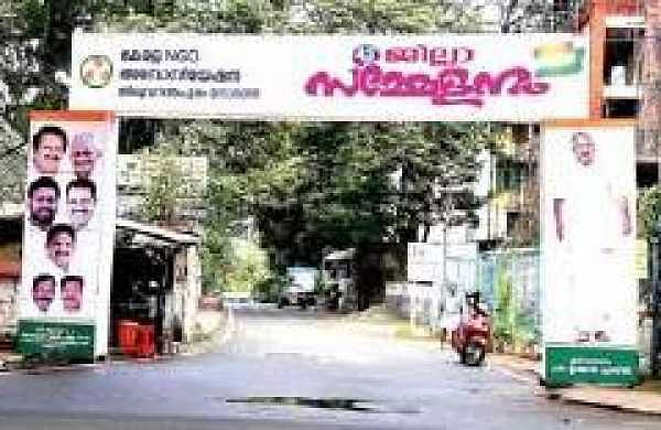 An arch has been erected illegally by a political party at Vellayambalam- Museum road
