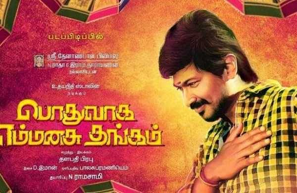 'Podhuvaga Emmanasu Thangam', starring Udhayanidhi Stalin and Nivetha Pethuraj is all set to release on August 11.