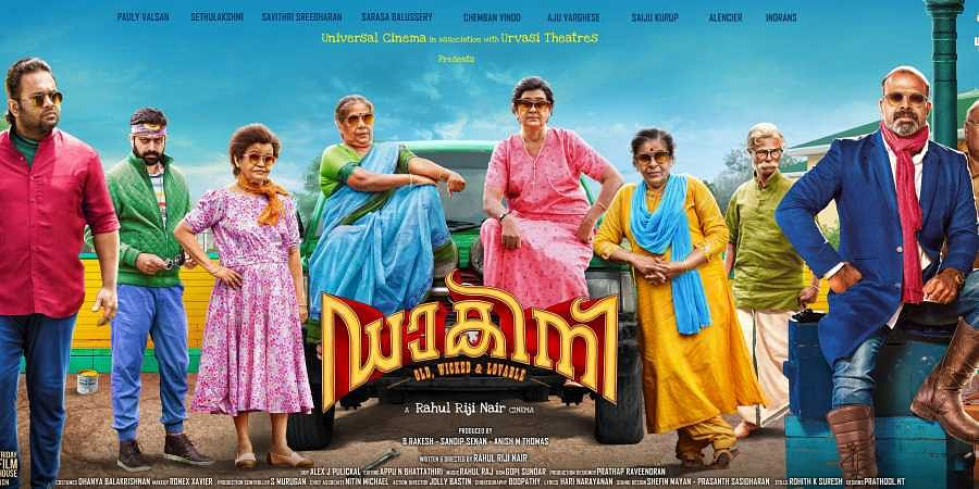 Dakini Movie Review