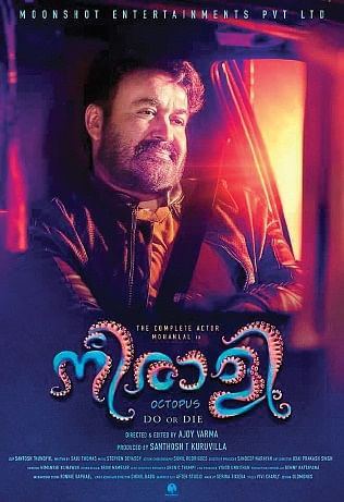 The release of Mohanlal's Neerali has been pushed to July 12. The film was initially supposed to release on June 15.  Mumbai-based filmmaker Ajoy Varma makes his Malayalam directorial debut with this film.