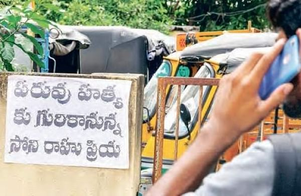 Honour killing posters in Vijayawada. (Photo | EPS)