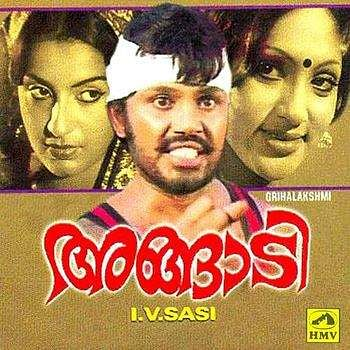 ANGADI (1980): Angadi starring Jayan released in 1980 and was directed by IV Sasi. The film was a blockbuster and was noted for Jayan's acting. (Photo courtesy: Facebook)