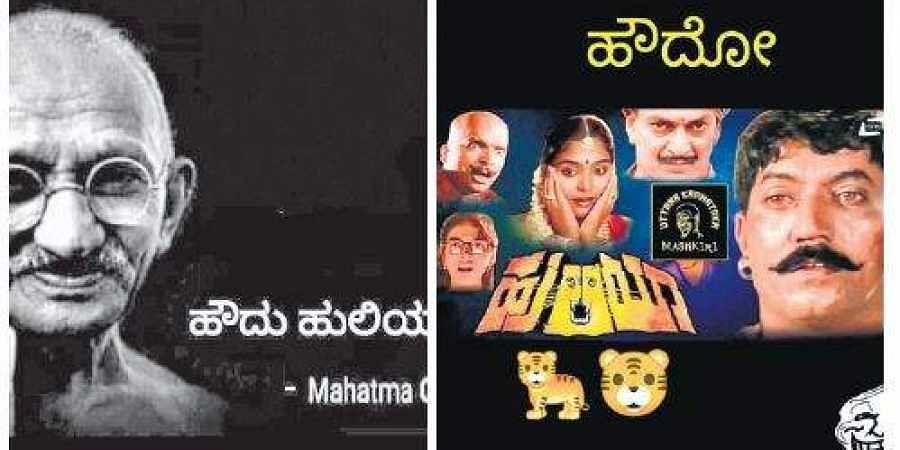 North Karnataka Rofling Over Howdu Huliya Memes Tiktok Videos