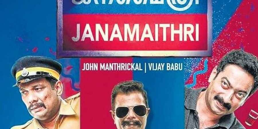 Malayalam film Janamaithri starring  Saiju Kurup