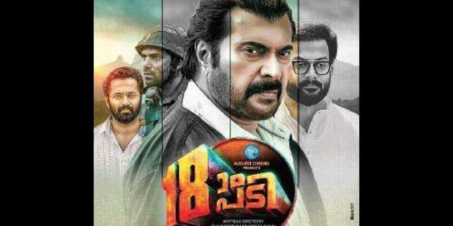 Pathinettam Padi movie poster