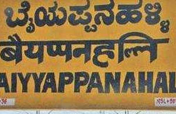 Delays force merger of two phases of Baiyappanahalli Coaching Terminal