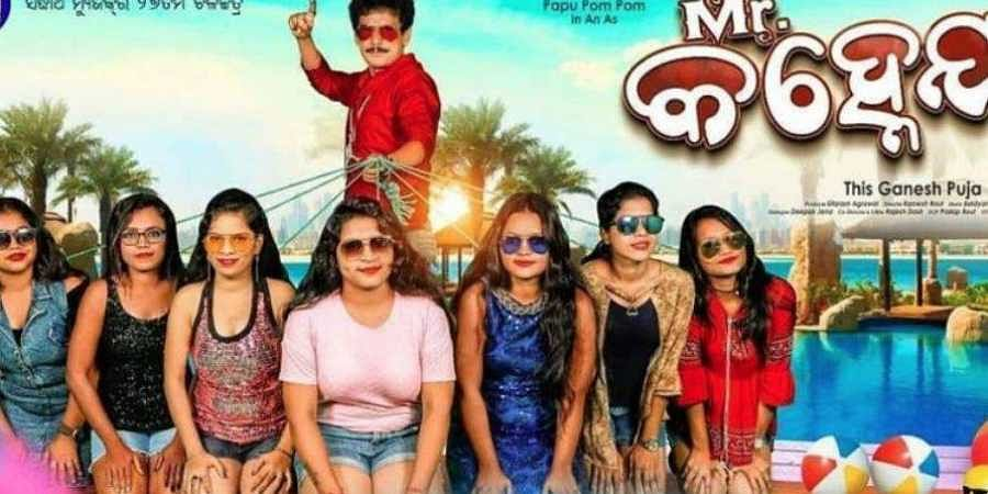 Dutee Chand, others slam Odia actor Papu's film poster showing women on leash
