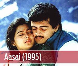 Aasai (1995): The film that made Ajith a heartthrob overnight. His role as a lover boy in 'Aasai' earned him many female fans and the film was also labeled the first blockbuster of Ajith.