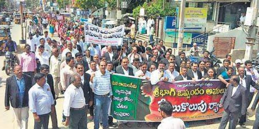 Kurnool Bar Association's protest