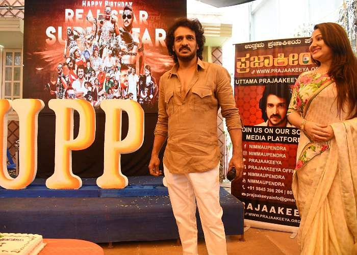 Kannada actor Upendra launched his own political outfit called Uttama Prajakeeya Party.