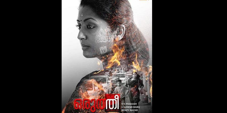 'Oruthee' poster featuring Navya Nair