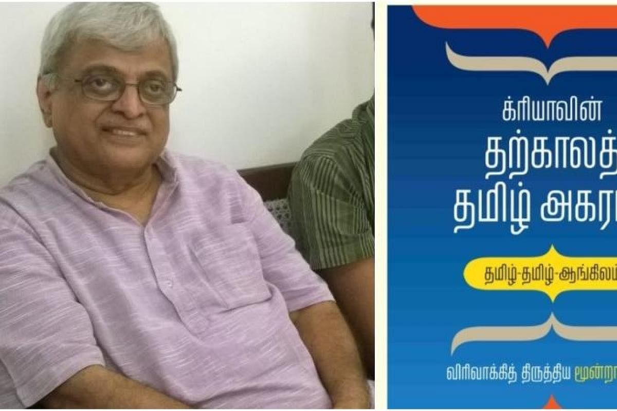 Veteran Tamil publisher, lexicographer Cre A Ramakrishnan dies at ...
