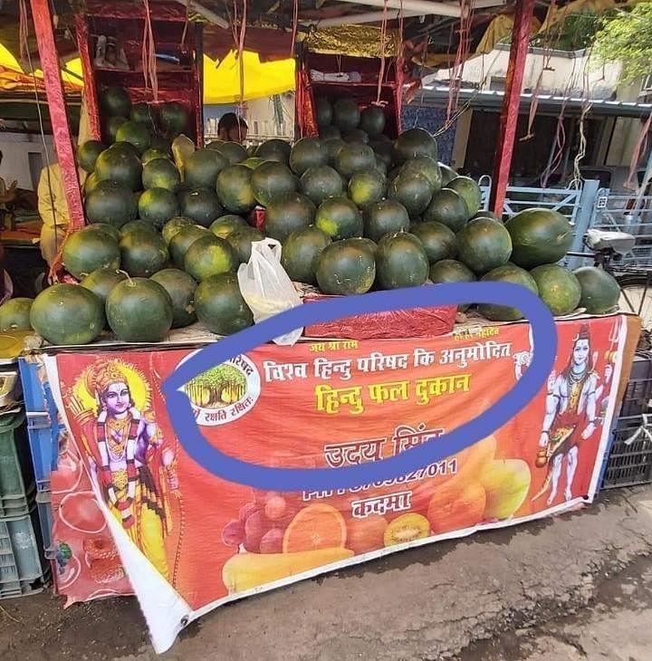 The fruit-sellers had put up banners in front of their stalls which read, 'Vishwa Hindu Parishad Ki Anumodit Hindu Fal Dukaan' ('fruit shop approved by Vishwa Hindu Parishad').