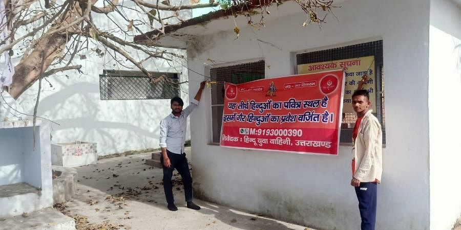 The banners read, 'Yeh teertha Hinduo ka pavitra sthal hai, ismein gair Hinduo ka pravesh varjit hai.' (This site is a holy place for Hindus, the entry of non-Hindus is prohibited).