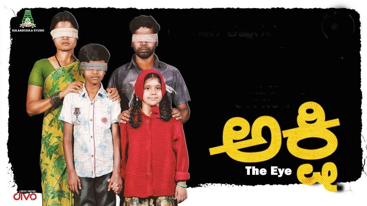 Best Kannada Film: Akshi