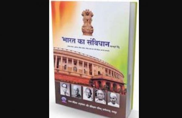 Chattisgarh: Textbooks on Constitution to instil 'true nationalism'
